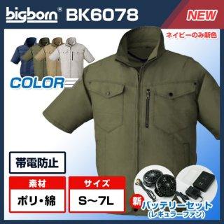 半袖ブルゾン・バッテリーセット(レギュラー)BK6078