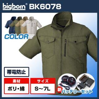 半袖ブルゾン・バッテリーセット(ハイパワー)BK6078