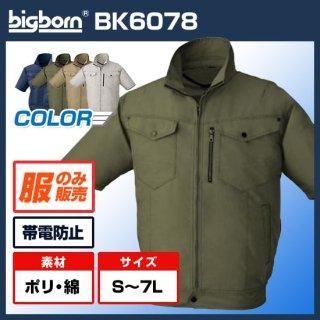 半袖ブルゾンBK6078