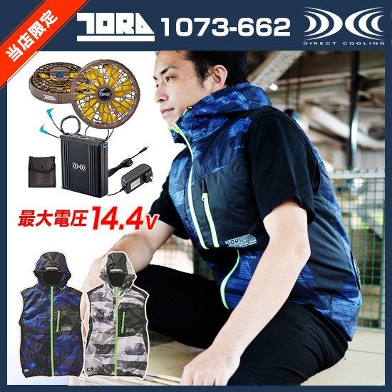 寅壱の空調服 1073-662