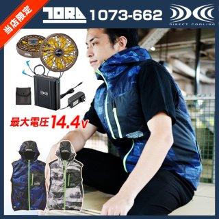 寅壱クールジャケットバッテリーセット、ポリエステル100%(フルセット)1050