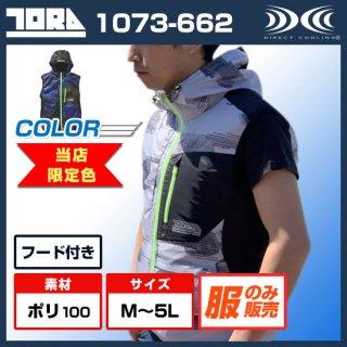 寅壱クールジャケットバッテリーセット、綿100%(フルセット)1060
