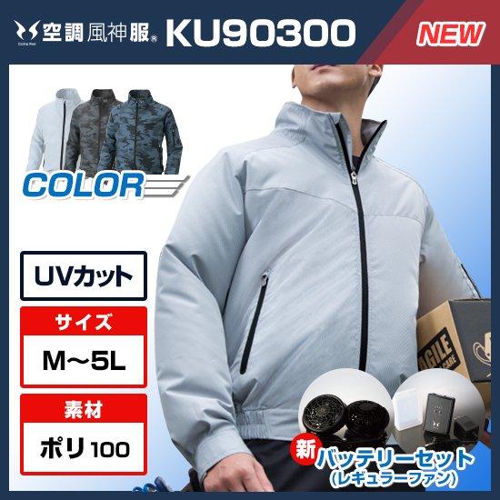 サンエス空調風神服 KU90300