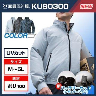 サンエス空調風神服KU90300レギュラーファンバッテリー・長袖ブルゾン空調服セット