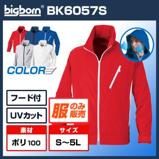 長袖ジャケットBK6057【空調服のみ】