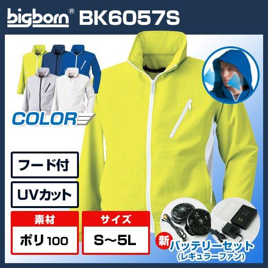 ビッグボーン空調風神服 BK6057