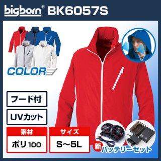 長袖ジャケット・バッテリーセット(ハイパワー)BK6057S