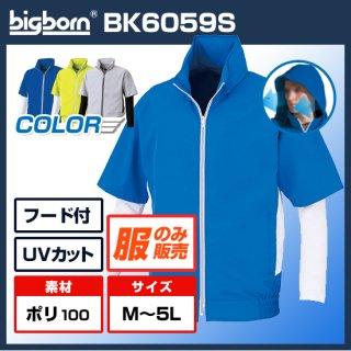 半袖ジャケットコンプレッション袖BK6059