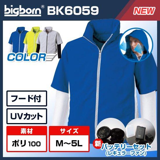 ビッグボーン空調風神服 BK6059