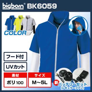 半袖ジャケットコンプレッション袖・バッテリーセット(レギュラー)BK6059