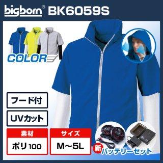 半袖ジャケットコンプレッション袖・バッテリーセット(ハイパワー)BK6059