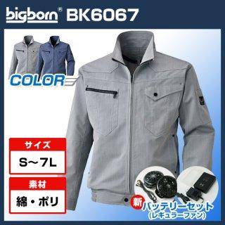長袖ジャケット・バッテリーセット(レギュラー)BK6067
