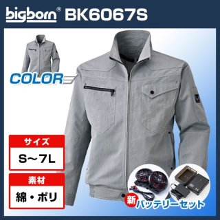 長袖ジャケット・バッテリーセット(ハイパワー)BK6067