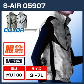 シンメン05907 S-AIRデザインベスト【空調服のみ】