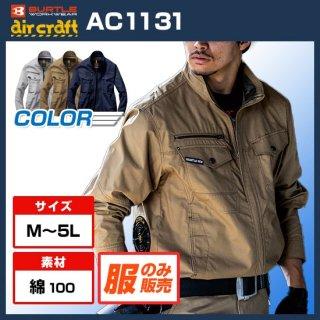 【空調服のみ】バートル エアークラフトAC1031 綿100%ブルゾン