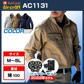 バートル エアークラフトAC1031空調服 綿100%ブルゾン・ファン(白)・バッテリーセット