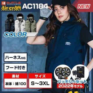 バートル エアークラフトAC1021 (白)ファンバッテリー・ブルゾン空調服セット
