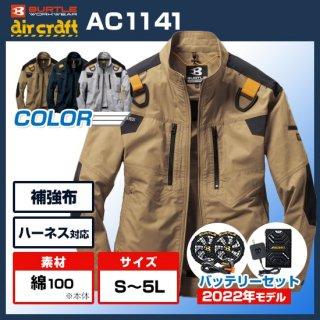 バートル エアークラフトAC1041フルハーネス対応 空調服ブルゾン・ファン・バッテリーセット