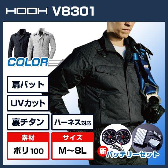 村上被服空調服V8301