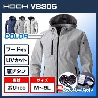 フードジャケットバッテリーセットV8305