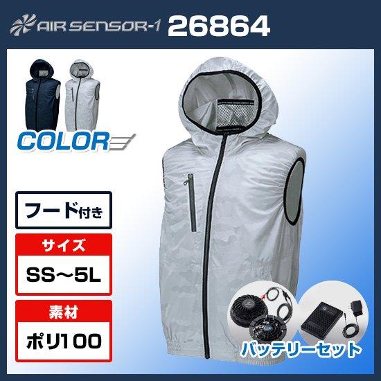 チタン加工半袖立ち襟ブルゾン空調服バッテリーセットV8306