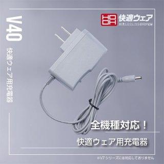 快適ウェア用充電器V9104