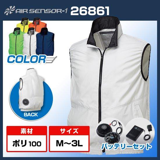 クロダルマ空調服26861