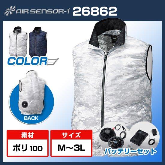 迷彩柄ベスト空調服バッテリーセットクロダルマ26862