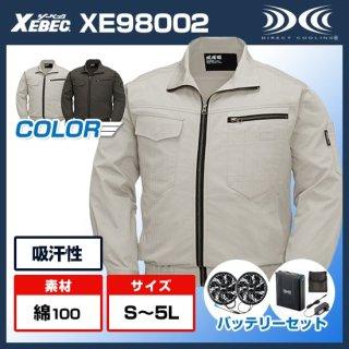 空調服長袖ブルゾン・バッテリーセットXE98002