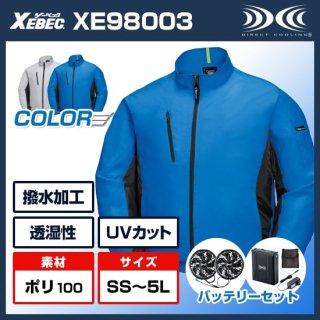 空調服長袖ブルゾン・バッテリーセットXE98003