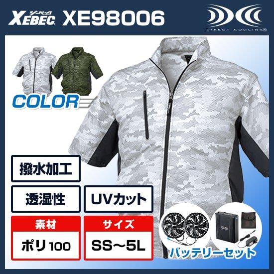 迷彩柄柄半袖ジャケット空調服バッテリーセットジーベックXE98006