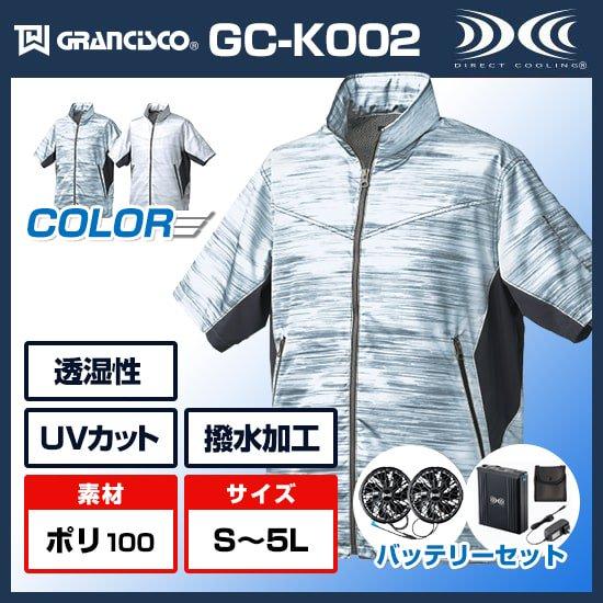 UVカット半袖ジャケット空調服バッテリーセット タカヤ商事GC-K002