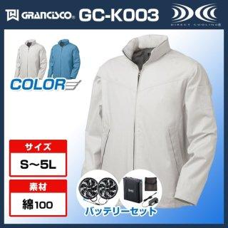 空調服ジャケット・バッテリーセットGC-K003