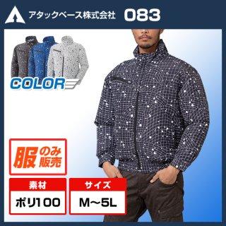 アタックベース 083/The tough 空調風神服