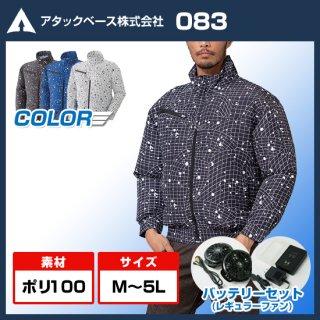 アタックベース 083/The tough 空調風神服・バッテリーセット(レギュラー)