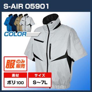 シンメン05901 ショート(半袖)ジャケット【空調服のみ】