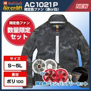 【数量限定】バートル空調服 エアークラフトAC1021Pファン(赤or白)カモフラブラックブルゾン・バッテリーセット
