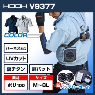 V9377フルハーネス対応半袖ブルゾン・バッテリーセット<img class='new_mark_img2' src='https://img.shop-pro.jp/img/new/icons5.gif' style='border:none;display:inline;margin:0px;padding:0px;width:auto;' />