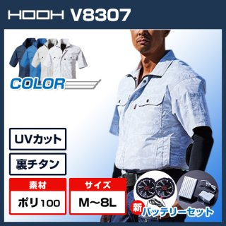 V8307半袖ブルゾン・バッテリーセット<img class='new_mark_img2' src='https://img.shop-pro.jp/img/new/icons5.gif' style='border:none;display:inline;margin:0px;padding:0px;width:auto;' />