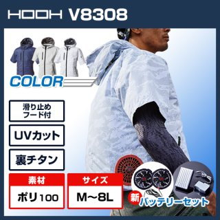 V8308半袖フードブルゾン・バッテリーセット<img class='new_mark_img2' src='https://img.shop-pro.jp/img/new/icons5.gif' style='border:none;display:inline;margin:0px;padding:0px;width:auto;' />