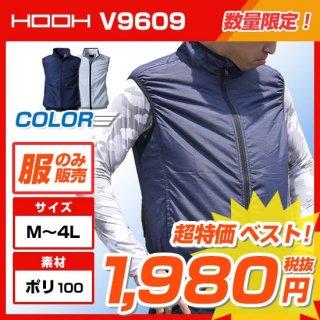 【予約受付中!】V9609ベスト【限定販売】
