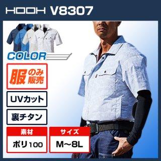 【予約受付中!】半袖ブルゾン V8307