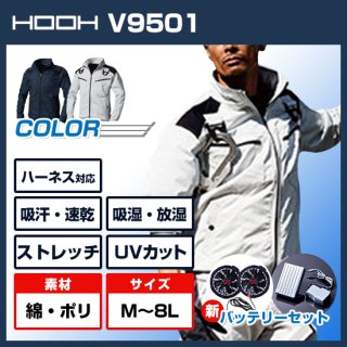 V9501フルハーネス対応長袖ブルゾン・バッテリーセット<img class='new_mark_img2' src='https://img.shop-pro.jp/img/new/icons5.gif' style='border:none;display:inline;margin:0px;padding:0px;width:auto;' />