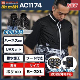 【予約受付中!】エアークラフトブルゾンAC1051ファンバッテリーセット