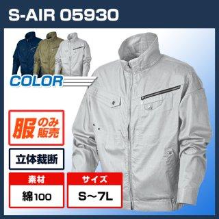 シンメン05930 コットンジャケット【空調服のみ】