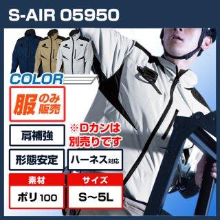 【予約受付中!】シンメン05950 フルハーネスジャケット【空調服のみ】