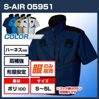 シンメン05951 フルハーネスショート(半袖)ジャケット【空調服のみ】