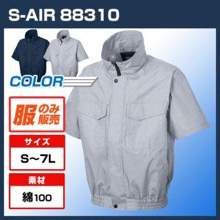 シンメン88310 綿ワークショート(半袖)ブルゾン【空調服のみ】