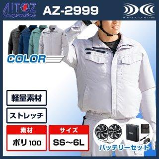 長袖ブルゾン・バッテリーセットAZ-2999/空調服