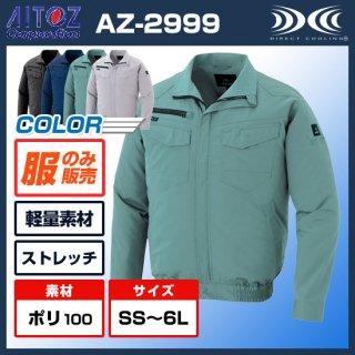 長袖ブルゾンAZ-2999【空調服のみ】